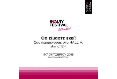 Τα DUST+CREAM συμμετέχουν στην Έκθεση Beauty Festival για επαγγελματίες!